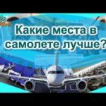Какие места лучше выбрать в самолете