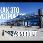 Авиабилеты из Москвы в Якутск дешево