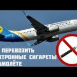 Можно ли курить в самолете