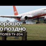 Как выбрать лучшие места в самолетах авиакомпании Ред Вингс ТУ-204 и A-321