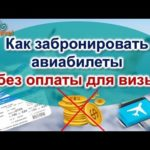 Как проходит бронирование авиабилетов онлайн без оплатыЗаключение
